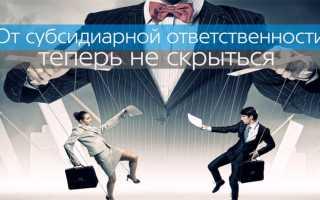 Субсидиарная ответственность при банкротстве — актуальные положения на 2018 год