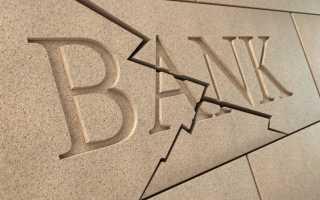 Что делать должникам если банк признан банкротом