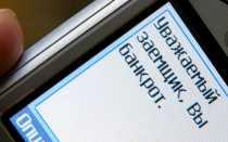 Кто имеет право первым вернуть долг при банкротстве