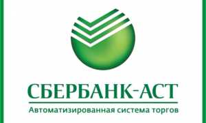 Электронная торговая площадка банкротства от Сбербанка
