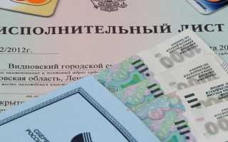 Исполнительный лист в банк должника: составление, подача, отзыв заявления