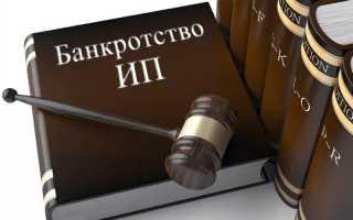 Выгода банкротства ИП — не упустите сроки и узнайте как его оформлять