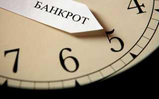 Критерии банкротства