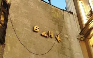 Банкротство кредитных организаций: понятие и признаки