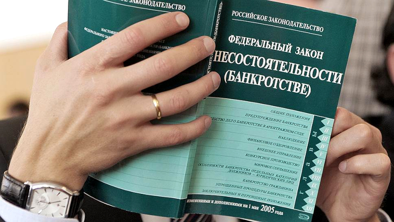 Признан банкротом провести проверку россия