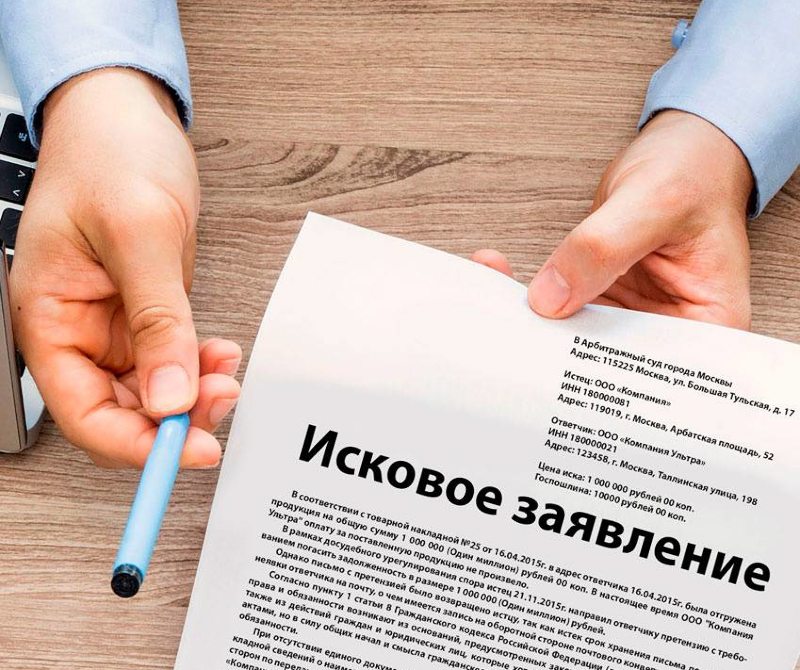 Как подать заявление на банкротство должника — юридического лица