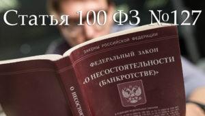 Статья № 100 ФЗ о банкротстве регламентирует подачу и сроки финансовых претензий, обработку возражений судом