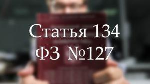 Комментарии юриста к статье № 134 ФЗ о Банкротстве о порядке выплат по требованиям кредиторов