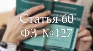 Расшифровка и комментарии к ст. № 60 ФЗ о банкротстве: подача и рассмотрение жалоб между участниками процедуры