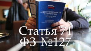 Предъявление требований кредиторов по статье 71 ФЗ №127