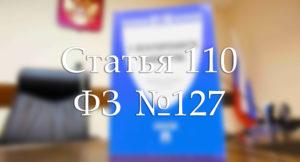 Комментарии юриста к статье 110 ФЗ о Банкротстве — порядок и тонкости продажи предприятия