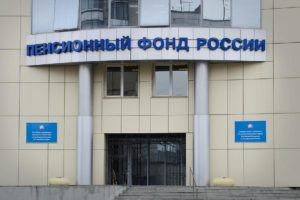 Насколько реально банкротство всей Пенсионной системы России? Положение дел на текущий момент