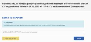 Как проверить мораторий на банкротство на сайте ФНС по одному ИНН