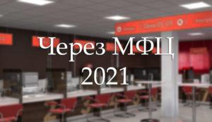 Как подать на банкротство физическому лицу в 2021 году через МФЦ