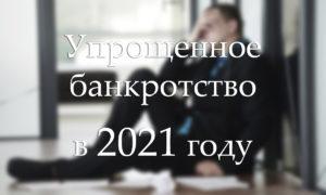 Упрощенная процедура банкротства в 2021 году — какие есть ограничения, как инициировать и куда обращаться
