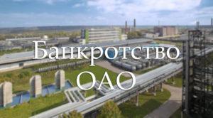 Тонкости процедуры банкротства ОАО и АО. Последствия и ответственность для руководства и акционеров