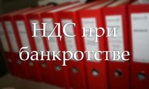 Отмена оплаты НДС при банкротстве предприятия и реализации имущества банкрота