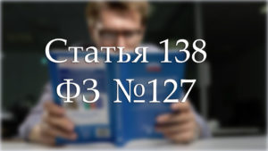 Расшифровка и комментарии к статье 138 ФЗ №127. Залоговое имущество и порядок погашения требований кредиторов.