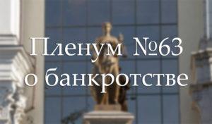 Комментарии юриста к постановлению Пленума ВАС №63 от 23 декабря 2010 года