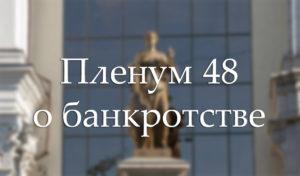 Комментарии юриста о постановлении Пленума ВС №48 о Банкротстве про разделение конкурсной массы