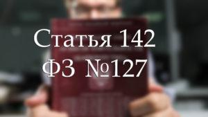 Выполнение требований кредиторов в рамках статьи 142 ФЗ о Банкротстве: комментарии юриста