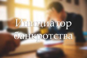 Инициирование процедуры банкротства кредитором или самим должником